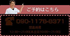 ご予約はこちら:090-1178-8371